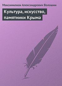 Максимилиан Александрович Волошин -Культура, искусство, памятники Крыма
