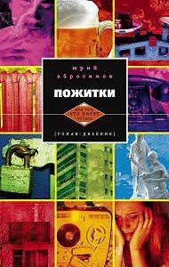 Юрий Абросимов -Пожитки. Роман-дневник
