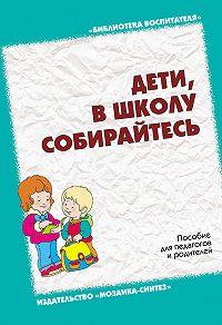 Г. В. Урадовских -Дети, в школу собирайтесь. Пособие для педагогов и родителей