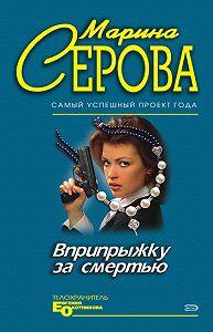 Марина Серова - Вприпрыжку за смертью