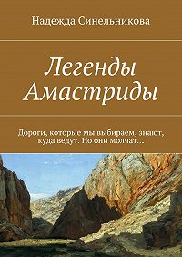 Надежда Синельникова - Легенды Амастриды