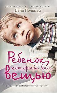 Дэйв Пельцер -Ребенок, который был вещью. Изувеченное детство