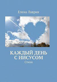 Елена Лаврик -Каждый день сИисусом. Стихи
