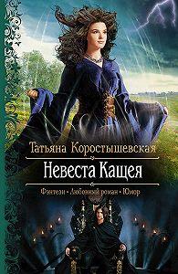 Татьяна Коростышевская -Невеста Кащея
