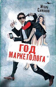 Игорь Симонов -Год маркетолога