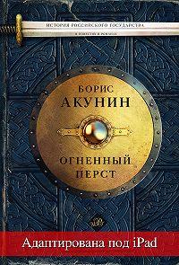 Борис Акунин -Огненный перст (адаптирована под iPad)