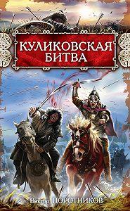 Виктор Поротников -Куликовская битва