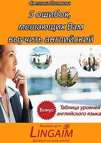Светлана Полякова -5ошибок, мешающих Вам выучить английский