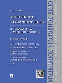 Олег Кравченко -Модельное уголовное дело и деловая игра «Судебный процесс». Учебное пособие