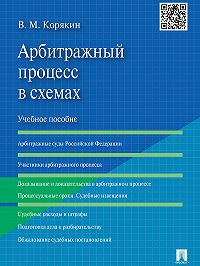 Виктор Корякин - Арбитражный процесс в схемах. Учебное пособие