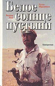Рустам Ибрагимбеков -Белое солнце пустыни