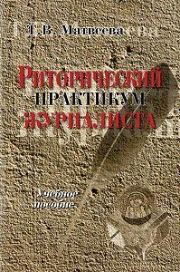 Тамара Матвеева - Риторический практикум журналиста. Учебное пособие