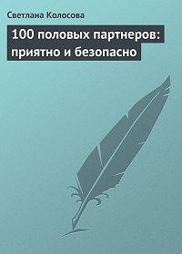Светлана Колосова -100 половых партнеров: приятно и безопасно