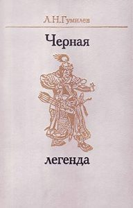 Лев Гумилев -Черная легенда. Друзья и недруги Великой степи