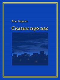 Владислав Тарасов -Сказки про нас