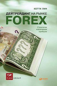Кетти Лин -Дейтрейдинг на рынке Forex. Стратегии извлечения прибыли