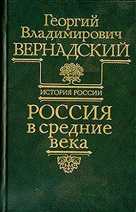 Георгий Владимирович Вернадский -Россия в средние века