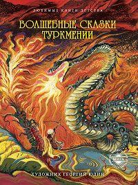 Сборник -Волшебные сказки Туркмении