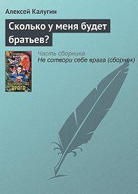 Алексей Калугин -Сколько у меня будет братьев?