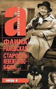 Фаина Раневская -Старость – невежество Бога