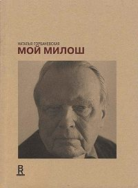 Литагент «Новое издательство», Наталья Горбаневская - Мой Милош