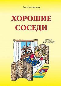 Валентина Черняева - Хорошие соседи. Стихи для детей