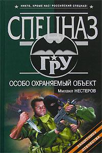 Михаил Нестеров -Особо охраняемый объект