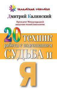 Дмитрий Калинский -20 техник работы с подсознанием. Судьба и я