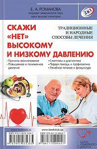 Елена Алексеевна Романова -2 в 1. Скажи «нет» болезням сердца. Скажи «нет» высокому и низкому давлению