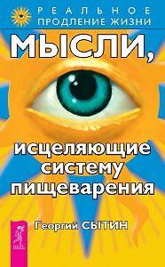 Георгий Николаевич Сытин - Мысли, исцеляющие систему пищеварения