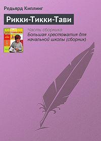 Редьярд Киплинг - Рикки-Тикки-Тави