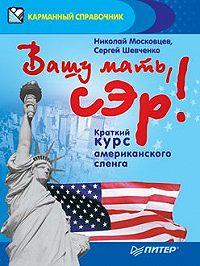 Николай Московцев -Вашу мать, сэр! Краткий курс американского сленга