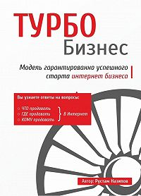 Рустам Назипов -Турбобизнес