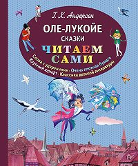 Ганс Христиан Андерсен - Оле-Лукойе (сборник)