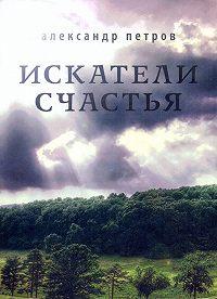 Александр Петров -Искатели счастья