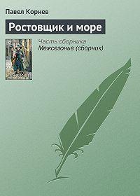 Павел Корнев -Ростовщик и море