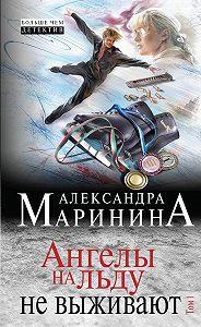 Александра Маринина -Ангелы на льду не выживают. Том 1