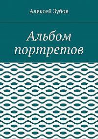 Алексей Зубов -Альбом портретов