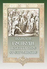Игумен Митрофан (Гудков) - Помоги, Господи, изжить моё сребролюбие