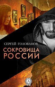 Сергей Голованов - Сокровища России