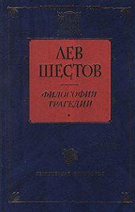 Лев Исаакович Шестов -Добро в учении гр. Толстого и Ницше