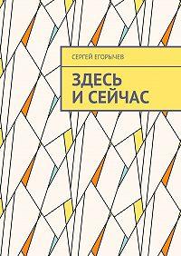 Сергей Егорычев -Здесь исейчас