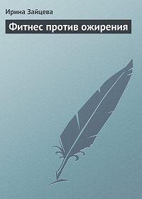 Ирина Зайцева - Фитнес против ожирения