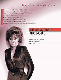 Ольга Кучкина - Свободная любовь