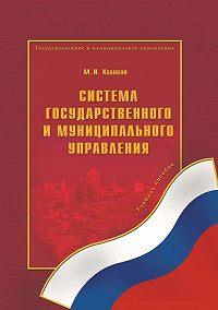 М. И. Халиков -Система государственного и муниципального управления