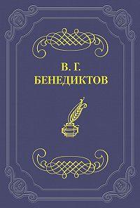 Владимир Бенедиктов - Стихотворения 1838–1850гг.
