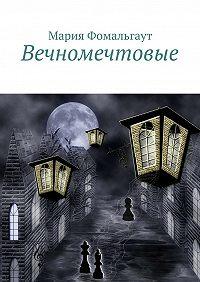 Мария Фомальгаут -Вечномечтовые