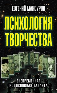 Евгений Мансуров - Психология творчества. Вневременная родословная таланта