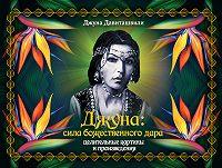 Джуна Давиташвили - Джуна: сила божественного дара. Целительные картины и произведения