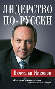 Вячеслав Никонов -Лидерство по-русски